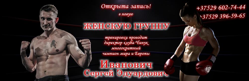 банер-иванович-женск-группы