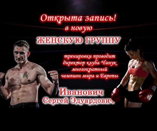 новая группа Иванович